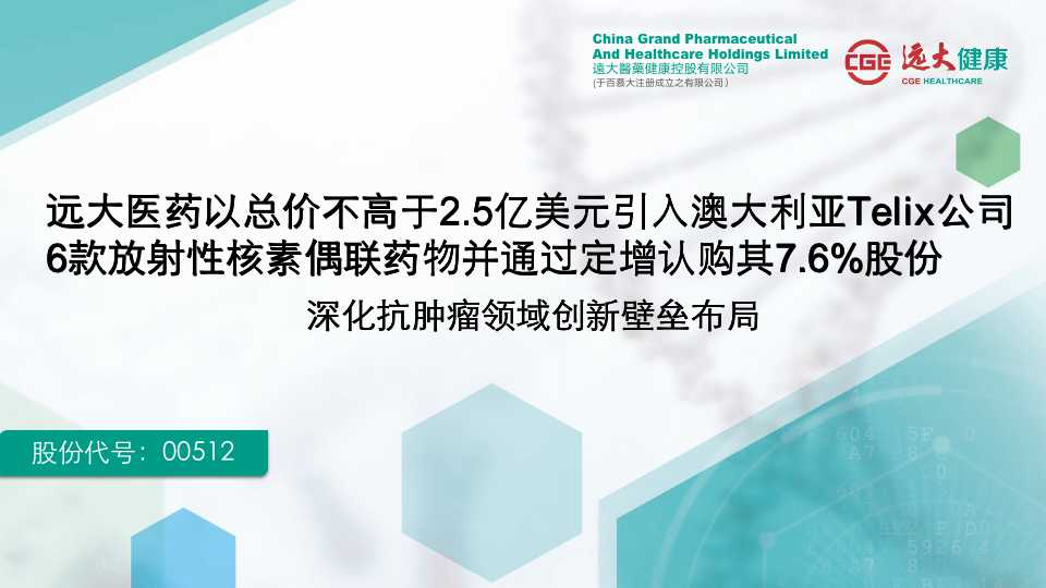 GP(HK) Enters into A Few Agreements in the Field of Cancer Diagnostics and Treatment Introduce Multiple RDC and Strengthen Strategic Planning and Innovation  in Anti-tumor Field