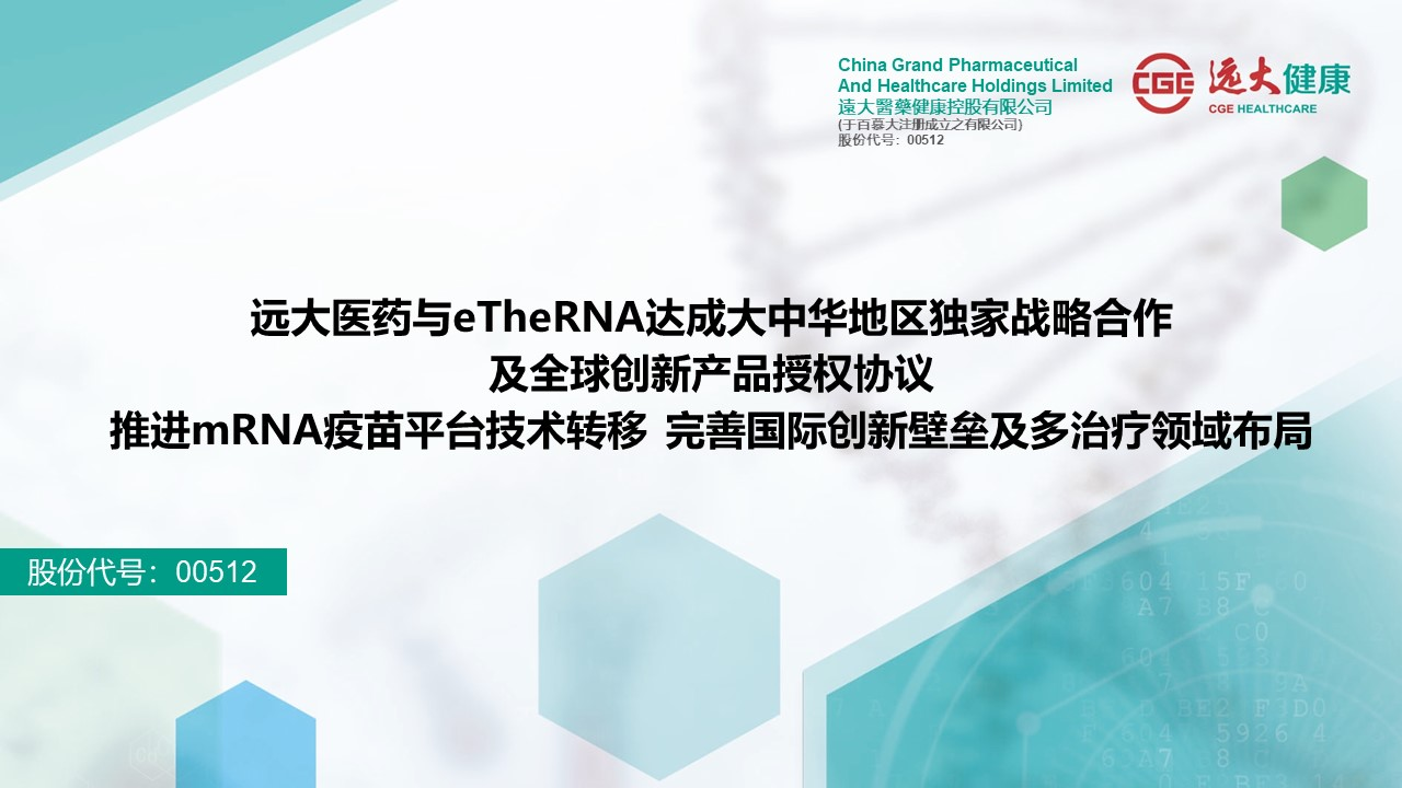 GP(HK) and eTheRNA Enters into Exclusive Strategic Cooperation and Licensing Agreement on World-class Innovative Products in Greater China Region  Promotes Technology Transfer of mRNA Vaccine Platform to Strengthen International Strategic Planning Covering Multiple Therapeutic Fields  with High Innovative Entry Barrier