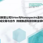 GP (HK)'s Associate Sirtex Enters into Transactions and Strategic Cooperation with Nanospectra and BlackSwan Expands the Group's Product Portfolio in Precision Interventional Diagnostics and Treatment and Continues to Propel Global Planning of Technological Innovation