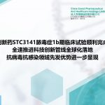 First Patient Dosed in the Phase 1b Clinical Trial for Sepsis of GP (HK)'s World-Class Innovative Drug STC3141 Promote Commercialization of Technological Innovation Pipelines Globally at Full Speed First-mover Advantages in Anti-virus and Anti-infection Area Come into Play