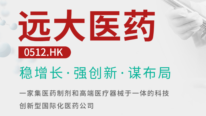 GP (HK) Announces 2020 Annual Results Profit Attributable to Owners of the Company Significantly  Increase 55.8% to HK$1,792.7 million Technological Innovation Drives the Internationalization Planning Multiple Material Investment and M&A Projects Proceed Steadily