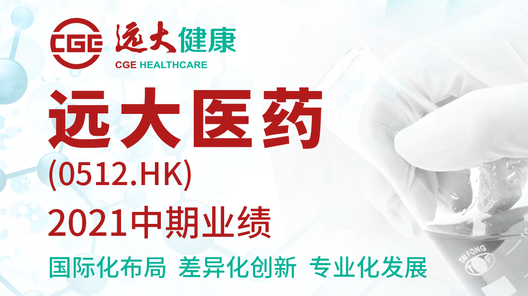 GP (HK) Announces 2021 interim Results, Profit Attributable to Owners of the Company Surges 67.4% to HK$1.2 billion, Continue to Increase R&D Investment, Proposes to Implement a Share Award Scheme